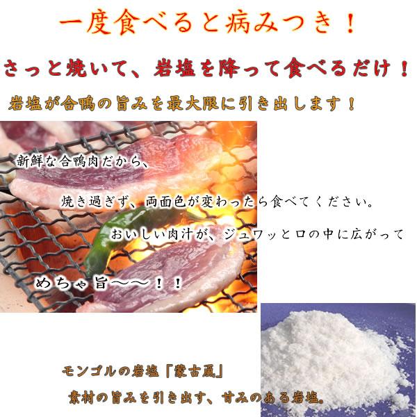 岩塩焼の説明1
