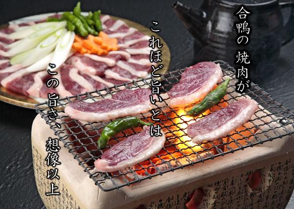 肉汁たっぷり~ 鴨の焼肉